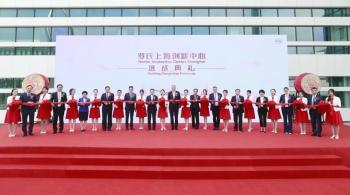 投资8.63亿元!罗氏上海创新中心在张江落成,总面积2.6万㎡!