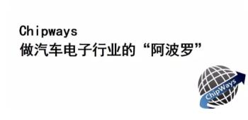 """琪埔维半导体秦岭:做汽车电子行业的""""阿波罗"""",打造全球领先汽车""""芯"""""""