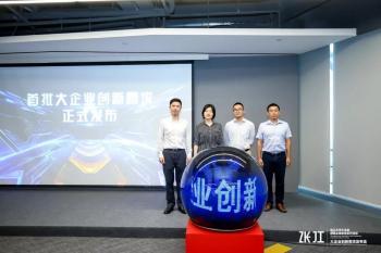 张江创业工坊@AIsland启用,还有ABB、默克等大牌的创新需求发布