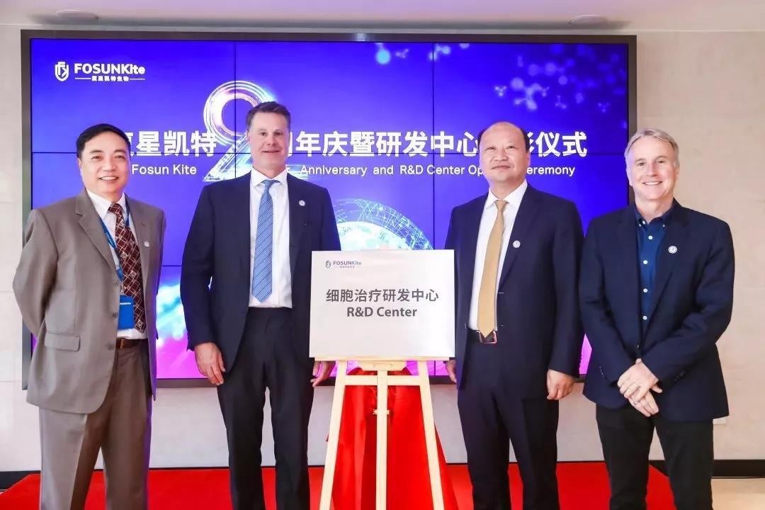 CAR-T产业化征程加速!复星凯特细胞治疗研发中心正式揭牌