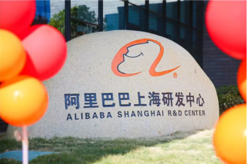 重磅!阿里巴巴上海研发中心在张江人工智能岛正式启用
