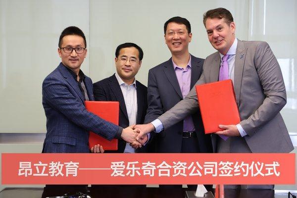 爱乐奇与昂立教育签署合作协议 将成立合资公司