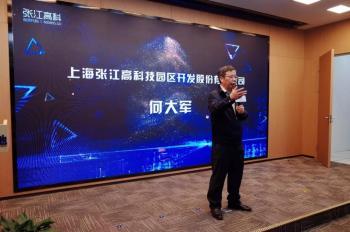 19个创新项目同台竞技!张江高科孵化联盟成员首次全面合作