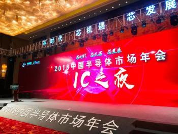 """【""""芯""""喜讯】华虹集团荣列""""2017中国半导体制造十大企业""""前5名"""