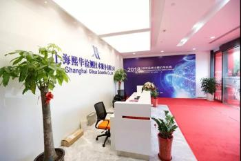 熙华检测总部大楼落地启用,助推张江科学城总部经济建设