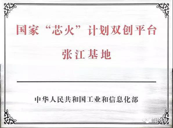 张江集成电路再添创新平台!芯火双创(张江)基地来了!