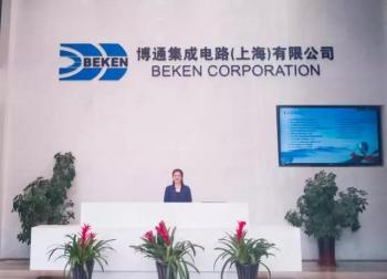 博通集成拟不超过2500万美元对香港子公司增资,同步设台湾分公司