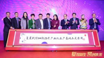 张江CAR-T发展再迎重磅项目!复星凯特首个CAR-T产业化生产基地正式启用