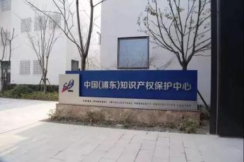 IP交易如网购一般便捷!国家知识产权国际运营上海试点平台将在张江运行