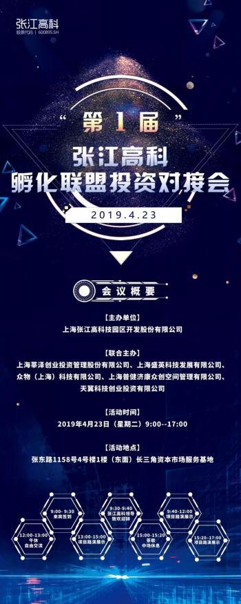 企业Show Time!第一届张江高科孵化联盟投资对接会高能来袭