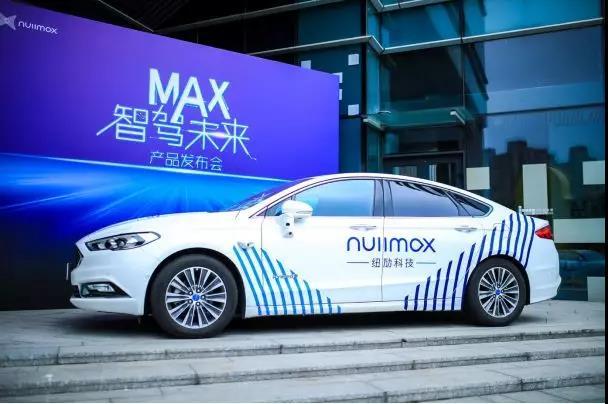 自动驾驶新秀纽劢科技发布新品,果然科技力MAX